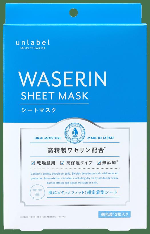 アンレーベルモイストファーマ 高精製ワセリン配合シートマスク3枚入り サムネールイメージ